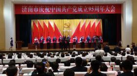 济南市庆祝中国共产党成立95周年大会隆重举行