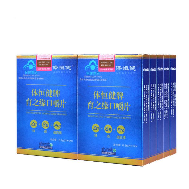 体恒健牌育之缘口嚼片(蓝盒12片)