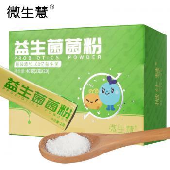 微生慧·益生菌菌粉