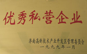 """1998~1999年,连续两年被济南高新开发区管委会评为""""优秀私营企"""