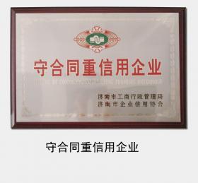 """1998年至今,连续多次被济南市工商行政管理局认定为""""守合同重信用企业"""""""