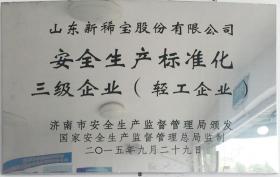 """2015年,被济南市安全生产监督管理局评定为""""安全生产标准化三级企业"""""""