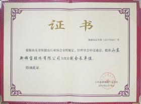 2017年,成为山东省保健品行业协会副会长单位
