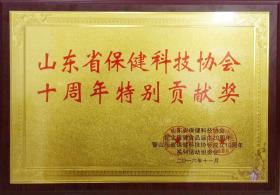 """2014年,成为山东省保健科技协会理事单位,并于2016年被山东省保健科协协会评为""""特别贡献奖"""""""
