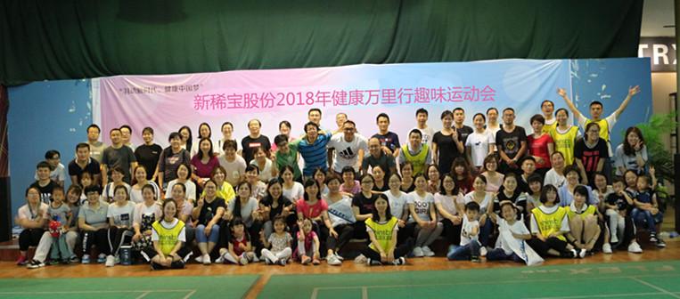 乐虎国际维一官网股份2018年健康万里行趣味运动会欢乐开赛