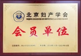 2018年,公司成为北京妇产学会会员单位
