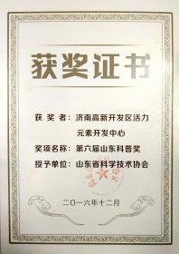 """2016年12月被山东省科学技术协会评为""""第六届山东科普奖"""""""