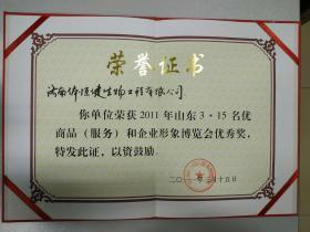 """2004~2011年多次被评为""""山东3-15名优商品(服务)和企业形象博览会优秀奖"""""""