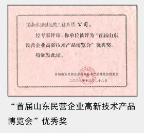 """2003年被评为""""首届山东民营企业高新技术产品博览会""""优秀奖"""