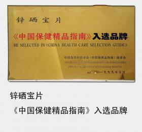 1999年锌硒宝片成为《中国保健精品指南》入选品牌