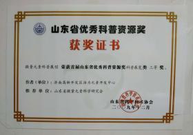 """2009年被山东省科学技术协会评为""""山东省优秀科普资源奖"""""""