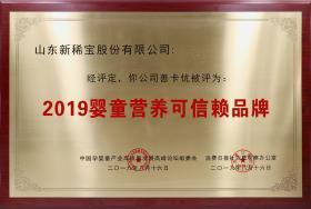 """2019年8月 """"善卡优""""被消费日报、中国孕婴童产业高质量发展高峰论坛组委会评为""""2019婴童营养可信赖品牌"""""""