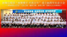"""乐虎国际维一官网集团""""相聚携手 共筑百年""""25周年纪念大会胜利闭幕"""