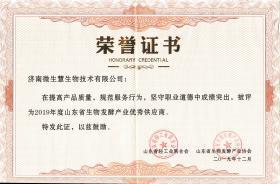 山东省生物发酵产业优秀供应商
