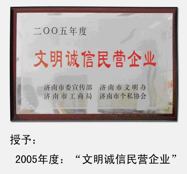 2005~2010年,多次被济南市委宣传部、济南市文明办、济南市工商局、