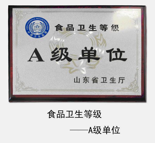 山东省食品卫生等级A级单位