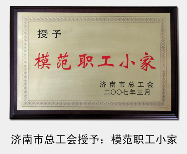 """2007年,被济南市总工会评为""""模范职工小家"""""""