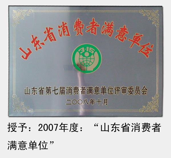 """2008年,被山东省消费者协会评为""""第七届山东省消费者满意单位"""""""